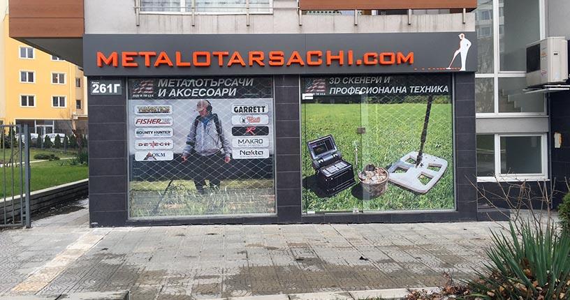 Нов магазин в София