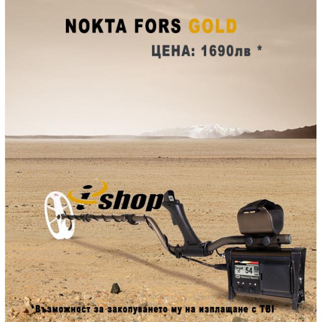 Металотърсач NOKTA FORS GOLD