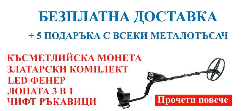 Металотърсачи - промоция